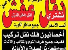 نقل عفش فى جميع أنحاء الكويت