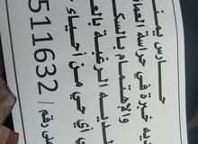 حارس عمارة  يمني  يبحث عن  عمل