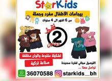 للبيع جملة ومفرد ملابس اطفال تركية صيفية