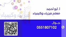 استاذ كيمياء وفيزياء للثانوية وفيزياء 110 للسنة التحضيرية جوال 0551807102