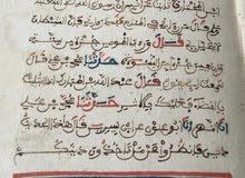 نسخه من كتاب الشمائل المحمديه للامام الترمذي