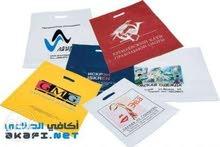 2M# لصناعة وطباعة جميع انواع الاكياس البلاستك والورقية والقماش والمفاجأة مع #2m