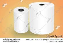 بكر كاشير وفوري المصرية الأردنية