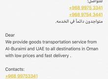 خدمة نقل عام ... Transportation Service