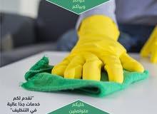 التنظيف بجميع انواعه