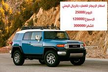 سيارات للايجار  اف جاي كروزر والعديد من السيارات الجبلية لدينا