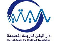 أفضل مكتب دار اليقين للترجمة المعتمدة عبر الإنترنت