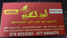خدمة شحن جوي من مصر للاردن مع توفر خدمة الشراء أيضا