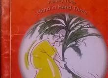 The very big carrot Term 2 primary three
