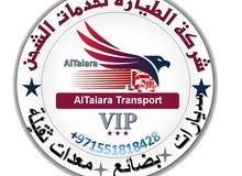 شحن سيارات آليات ثقيلة من الامارات الى السعودية سلطنة عمان اليمن