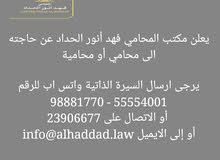 يعلن مكتب المحامي فهد أنور الحداد عن حاجته الى  محامي أو محامية