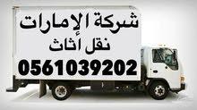 شركة الامارت نقل اثاث 0561039202