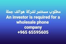 مطلوب مستثمر جاد لشركة هواتف بالجملة