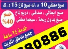 ابو علي لجميع انواع الاصباغ لجميع المناطق بأقل الأسعار خدمه 24 ساعه