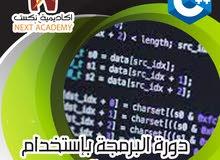 """دورة """" البرمجة بإستخدام ++C """""""