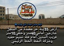 ارض35لبنة حر معمدة عطان امام منزل نسيم حميد
