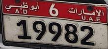 رقم لوحه سياره مميز للبيع