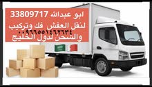 نقل من البحرين الى السعوديه  اثاث بضائع