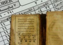 اصغر نسخة من المصحف الكريم في العالم
