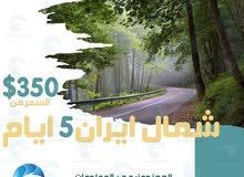 برنامج 5 يوم في شمال ايران الي عيد الفطر