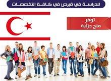 للدراسة في تركيا