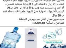 مياه طبيعية نقية