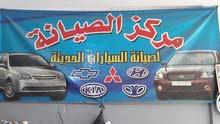 مركز الصيانة لخدمات السيارات الحديثة