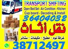 نقل البيت كل شيء في البحرين 24. خدمة الكتب في أي مكان البحرين الأثاث إزالة إزالة