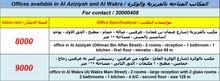 مكاتب مميزة بالعزيزية والوكرة Special Offices in Aziziyah and Wakra