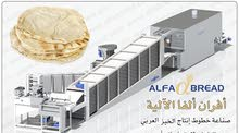 مخبز رغيف الي اتوماتيك وافران روتي ومعجنات وحلويات