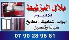 بلال الألمنيوم مقطع فلسطيني و مقاطع خاصه و مطابخ تركيب و تفصيل و صيانه