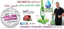 ممسحة البخار H2O MOP X5 خمسة في واحد