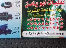 تنك ماء خدمه الزرقاء عمان الهاشمية0772664578
