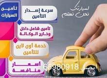 برج الخليج للتامين السيارات ارخص االاسعار على التامين