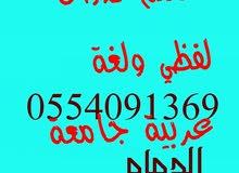 مدرس لغة عربية وقدرات لفظي بالدمام