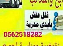نقل العفش داخل وخارج الرياض مع الفك والتركيب 0562518282 ابو علاء