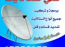 فني ستلايت جميع مناطق الكويت خدمة 24ساعه