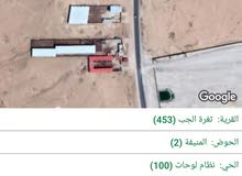 أرض للبيع في المفرق/ ثغره الجب