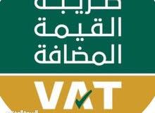 مستشار ضريبة القيمة المضافه