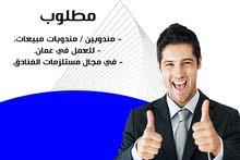 مطلوب مندوبين مبيعات راتب و عمولات مميزة