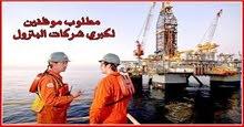 مطلوب موظفين جمبيع المؤهلات من الجنسين للعمل في كبري شركات البترول