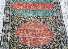 ستار باب الكعبة المشرفة العثماني المشتغل بالحرير وخيوط الذهب والفضة