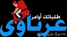 مطلوب مسوقين ومسوقات للعمل من المنزل لشركة سعودية بمصر