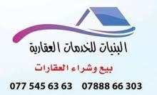 أرض للبيع/البنيات/جامعة البترا/م 750م