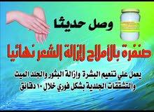 صنفرة جسم بأملاح البحر الميت فعاله في إزالة شعر الجسم نهائيا وتستخدمةللتفتيح....