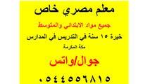 معلم مصري خاص