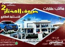 مشتمل طابقين للايجار للشركات والمكاتب فقط في الجزائر