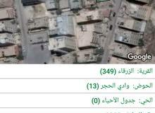 ارض 313 متر في اجمال ماطق الزرقاء جبل طارق تنظيم احكام خاصة تصلح اسكان بسعر مغري