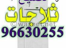 ثلاجات/براداه ماء/فريزرات /جميع المناطق 96630255