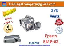 لمبة بروجكتر ايبسون Epson EMP-62 جديدة للبيع بالضمان